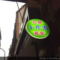 台北市美食 餐廳 中式料理 麵食點心 小珍園拉麵(撫順店) 照片