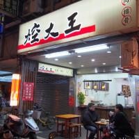 台北市美食 餐廳 中式料理 台菜 焢大王 照片