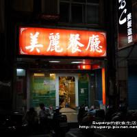 台北市美食 餐廳 中式料理 台菜 美麗餐廳 照片