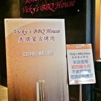 台北市美食 餐廳 餐廳燒烤 燒肉 美琪蒙古烤肉 照片