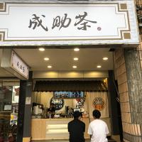 芬恩Finn在ChangeCha成助茶飲料店-台北長安店 pic_id=6476403