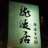 台北市美食 餐廳 異國料理 日式料理 龍涎居 照片