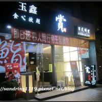 台北市美食 餐廳 中式料理 中式料理其他 玉鑫帝王蟹鍋物 照片