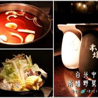台北市美食 餐廳 火鍋 涮涮鍋 本燔野菜農場(台北南京店) 照片