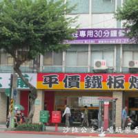 台北市美食 餐廳 餐廳燒烤 燒肉 大埔鐵板燒 (吉林店) 照片