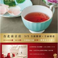 台北市美食 餐廳 咖啡、茶 咖啡館 古典玫瑰園 (南京店) 照片