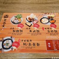 【桃園-龍潭區】黑風堂丼飯