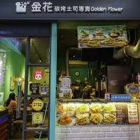 Mio醬在金花GoldenFlower碳烤吐司專賣店(板橋店) pic_id=6635384