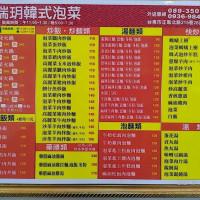 樂天小高&樂天人生在瑞玥韓式泡菜 pic_id=6690786