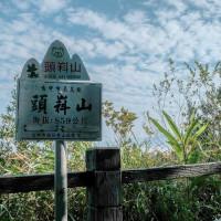 貪吃猴在大坑5號登山步道 pic_id=6700370