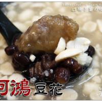 台北市美食 攤販 台式小吃 阿鴻豆花店(長安東路店) 照片