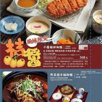 跟著Allen吃喝玩樂在日本橋浜町食事処 新竹大遠百店 pic_id=6803980