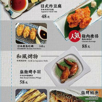 跟著Allen吃喝玩樂在日本橋浜町食事処 新竹大遠百店 pic_id=6803985