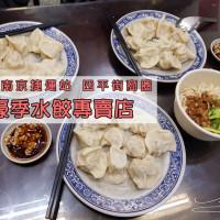台北市美食 攤販 台式小吃 豪季‧品季水餃專賣店(伊通店) 照片