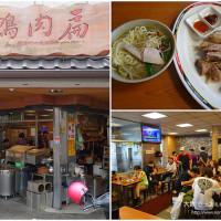 台北市美食 餐廳 中式料理 麵食點心 鴨肉扁土鵝專賣店 照片