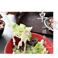 台南市美食 餐廳 中式料理 小吃 卓家汕頭魚麵 照片