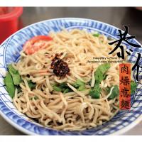 台南市美食 餐廳 中式料理 麵食點心 恭仔肉燥意麵 照片