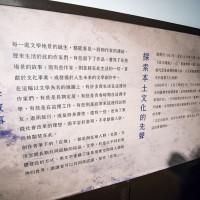 卡爾茗 C.L.M.在臺灣文學基地 pic_id=6882851