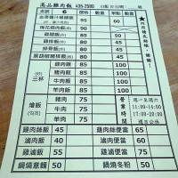 20210420 中原美食高品雞肉飯
