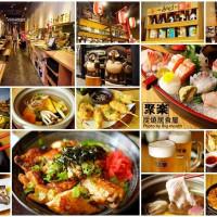 台南市美食 餐廳 異國料理 日式料理 聚樂炭燒居酒屋 照片