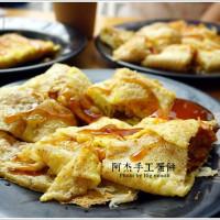 台南市美食 餐廳 速食 早餐速食店 阿杰手工蛋餅 照片