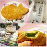 台南市美食 餐廳 烘焙 烘焙其他 惠比壽鯛魚燒 照片