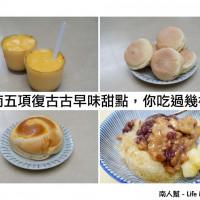 台南市美食 餐廳 零食特產 零食特產 銀波布丁(府前老店) 照片