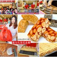 台南市美食 餐廳 零食特產 零食特產 進福花生糖 照片