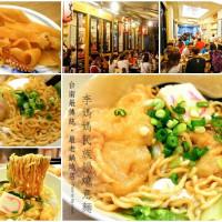 台南市美食 餐廳 中式料理 麵食點心 民族鍋燒老店 照片