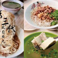 台南市美食 餐廳 中式料理 小吃 第三代虱目魚丸 照片