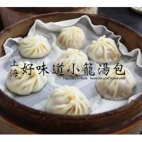 台南市美食 餐廳 中式料理 麵食點心 上海好味道小籠湯包 照片