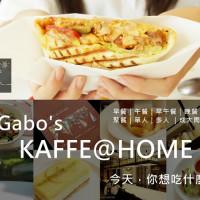台南市美食 餐廳 咖啡、茶 咖啡館 KAFFE@HOME 照片