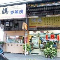台南市美食 餐廳 中式料理 小吃 陳媽香辣棧 照片