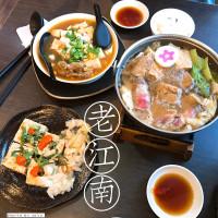 台南市美食 餐廳 中式料理 小吃 老江南臭豆腐專賣店 照片