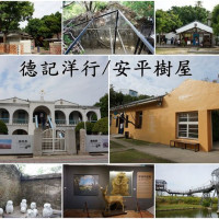台南市休閒旅遊 景點 古蹟寺廟 德記洋行安平樹屋 照片