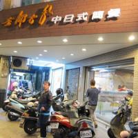 台南市美食 餐廳 中式料理 台菜 左鄰右舍中日式簡餐店 照片