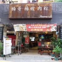 台南市美食 餐廳 中式料理 小吃 楊哥楊嫂肉粽 照片
