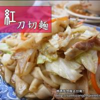 台南市美食 餐廳 中式料理 麵食點心 萬紅刀切麵 照片