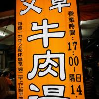 台南市美食 餐廳 中式料理 小吃 文章牛肉湯 照片