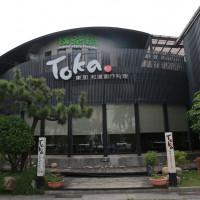 台南市美食 餐廳 異國料理 日式料理 Toka東加和漢創作料理 照片