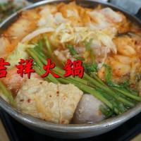 台南市美食 餐廳 火鍋 火鍋其他 是吉祥精緻火鍋館 照片