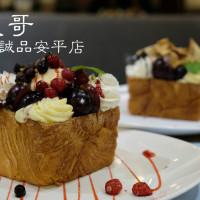 台南市美食 餐廳 咖啡、茶 歐式茶館 波哥 (台南誠品店) 照片