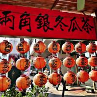 台南市美食 餐廳 飲料、甜品 飲料專賣店 兩角銀冬瓜茶 (安平總店) 照片