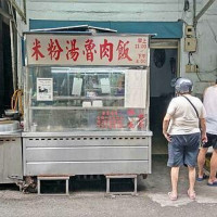 布咕布咕在莉芳小吃店 pic_id=7069791