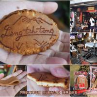 台南市美食 餐廳 零食特產 零食特產 連得堂餅家 照片