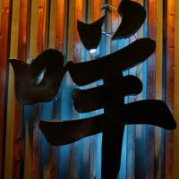 台南市美食 餐廳 中式料理 台菜 咩 照片