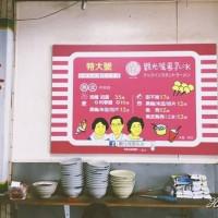 台南市美食 餐廳 飲料、甜品 剉冰、豆花 維美雪乳冰 照片