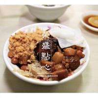 台南市美食 餐廳 中式料理 小吃 榮盛點心 照片