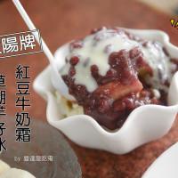 台南市美食 餐廳 飲料、甜品 剉冰、豆花 太陽牌冰城 照片
