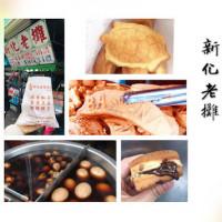 台南市美食 攤販 鹽酥雞、雞排 新化老攤雞蛋糕 照片